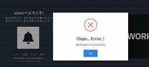 プライベートスペースにゲストがアクセスするとWorkspace is inaccessibleエラーが表示される